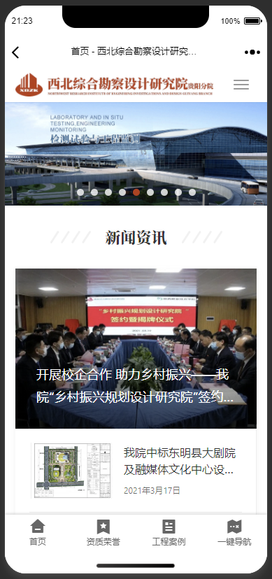 「西北综合勘察设计研究院贵阳分院」网站