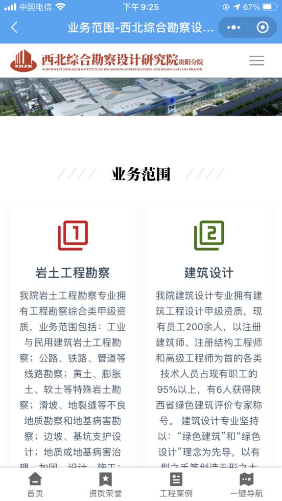 「西北综合勘察设计研究院贵阳分院」小程序